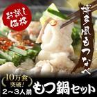 総合ランキング1位獲得★ホルモン250g+薬味2種+麺 もつ鍋セット2~3人前  送料無料