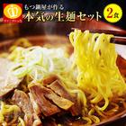 日本全国送料無料!大阪のもつ鍋やが作る本気の生麺セット2食入り