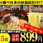 日本全国送料無料!大阪のもつ鍋やが作る本気の生麺セット5食入り