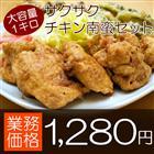 鶏南蛮1キロ★揚げるだけ簡単調理!お子様大好きたっぷり大容量サイズ。お好みでタルタルソースや醤油ソースをかけてご賞味下さいませ。