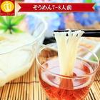 日本全国送料無料 そうめんたっぷり約7~8人前 保存 播州素麺