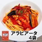 日本全国送料無料!お試し 送料無料 カゴメ 業務用 パスタソース アラビアータ 140g×4個 防災用 非常食