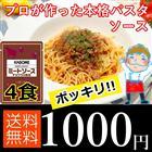日本全国送料無料!業務用 パスタソース ニチレイ ミートソース140g×4個 防災用 非常食