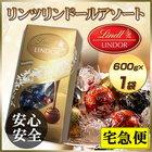リンツ リンドールアソート600g(約48粒入り)イタリア産 チョコ バレンタイン コストコ プレゼント 送料無料 ギフト ホワイトデー1月中旬以降発送開始