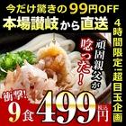 【日本全国送料無料】讃岐の生うどん9食が業界衝撃価格