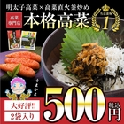 送料無料 国産 博多高菜3種類(明太子・直火)からお好きな2種類