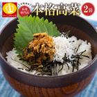 送料無料 国産 博多高菜2種類(明太子高菜×1袋・直火高菜×1袋