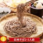 【送料無料】日本そば 約2~3人前(250g×1)乾麺 季節のおすすめ品 信州
