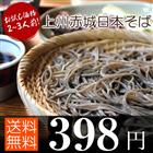 【送料無料】上州赤城日本そばたっぷり約2~3人前(270g×1)群馬県赤城地方の名産品