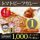 全国送料無料 レストラン用 レトルトカレー4食 トマトビーフ セール メール便 非常食 災害