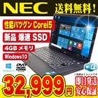 中古パソコン 新品SSD 迷ったらコレ! Windows10 性能バツグン!Corei5搭載! 店長おまかせNECノート 4GB 15インチ DVDマルチ Kingsoft Office付き ノートパソコン 【中古】