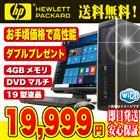 デスクトップパソコン 中古パソコン 店長おまかせhpデスクトップ デュアルコア 4GBメモリ 19インチ DVDマルチドライブ Windows10 Kingsoft Office付き 【中古】