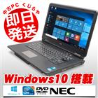 ノートパソコン NEC 中古パソコン VersaPro VK23T/XーC Core i5 訳あり 2GBメモリ 15.6インチワイド DVD-ROMドライブ Windows10 Kingsoft Office付き 【中古】