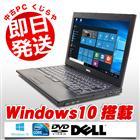 ノートパソコン DELL 中古パソコン Latitude E4310 Core i5 訳あり 3GBメモリ 13.3インチワイド DVD-ROMドライブ Windows10 Kingsoft Office付き 【中古】