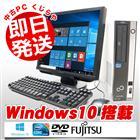 デスクトップパソコン 富士通 中古パソコン ESPRIMO D581/D Core i3 3GBメモリ 19インチ DVD-ROMドライブ Windows10 Kingsoft Office付き 【中古】