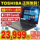 ノートパソコン 東芝 中古パソコン dynabook R731 Corei5 訳あり 4GBメモリ 13.3インチワイド DVDマルチドライブ Windows10 Kingsoft Office付き 【中古】