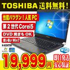 ノートパソコン 東芝 中古パソコン dynabook R731 Corei5 4GBメモリ 13.3インチワイド DVDマルチドライブ Windows7 Kingsoft Office付き 【中古】