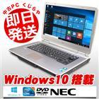 ノートパソコン NEC 中古パソコン VersaPro VK26M/D-B Core i5 訳あり 4GBメモリ 15.6インチワイド DVD-ROMドライブ Windows10 Kingsoft Office付き 【中古】