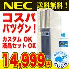 デスクトップパソコン NEC 中古パソコン Mate シリーズ Core i3 4GBメモリ Windows10 WPS Office 付き 【中古】
