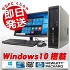 デスクトップパソコン HP 中古パソコン Compaq Elite 8300 Core i5 8GBメモリ 22インチワイド DVDマルチドライブ Windows10 Kingsoft Office付き 【中古】