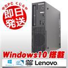 デスクトップパソコン Lenovo 中古パソコン ThinkCentre Edge 72 Celeron 4GBメモリ DVDマルチドライブ Windows10 Kingsoft Office付き 【中古】