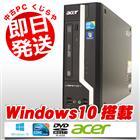 デスクトップパソコン Acer 中古パソコン Veriton X490 Core i3 4GBメモリ DVDマルチドライブ Windows10 Kingsoft Office付き 【中古】