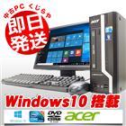 デスクトップパソコン Acer 中古パソコン Veriton X490 Core i3 3GBメモリ 19インチワイド DVDマルチドライブ Windows10 Kingsoft Office付き 【中古】