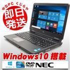 ノートパソコン NEC 中古パソコン VersaPro VK23T/X-C Core i5 訳あり 4GBメモリ 15.6インチワイド DVD-ROMドライブ Windows10 Kingsoft Office付き 【中古】
