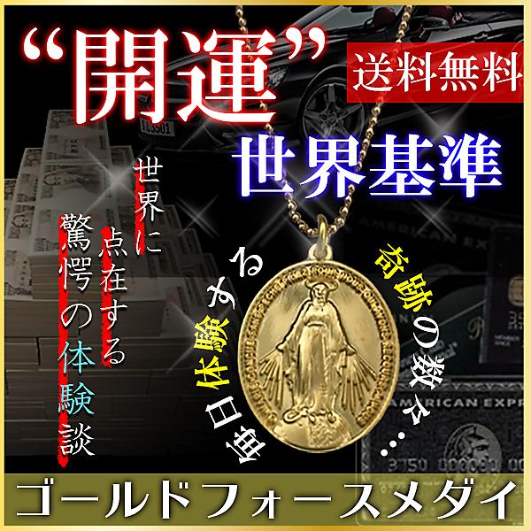 【ポイント交換特価】世界的に有名な開運メダル!数々の逸話有!ゴールドフォースメダイ/開運ネックレス