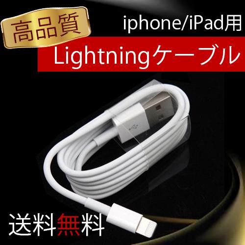 【ポイントモール限定特価】【<iphone><ipad>用】高品質 Lightning充電コード ケーブル