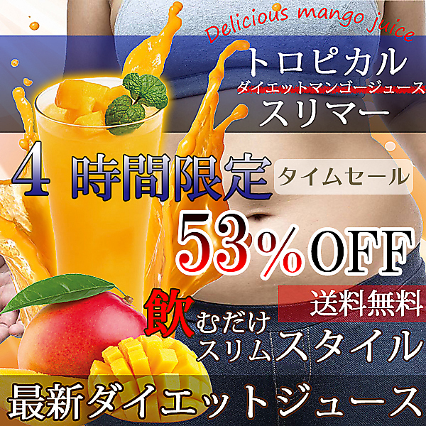 【4時間限定】美味しいマンゴージュース飲むだけでスリムボディ!!「トロピカルスリマー」