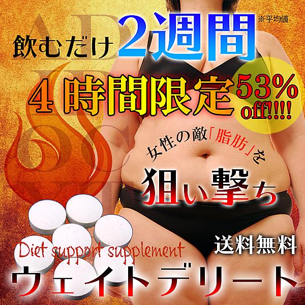 【4h限定特価】脂肪を燃やす脂肪「褐色脂肪細胞」の活性化!ウェイトデリート/ダイエットサプリ