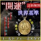 ゴールドフォースメダイ/開運ネックレス