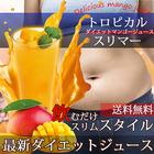 美味しいマンゴージュース飲むだけでスリムボディ!!「トロピカルスリマー」