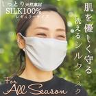 【送料込特価】洗える<シルク100%>マスク『ゆめふわマスク』