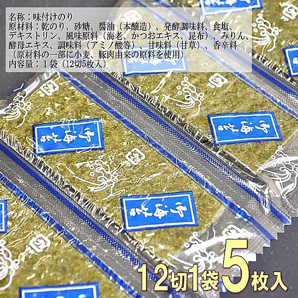 【全国送料無料】ポイント消化 海苔 のり 伊勢湾産 味付け海苔 12切30枚 定形郵便