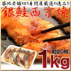 築地の老舗切り身問屋厳選 銀鮭西京漬けたっぷり1kg (約20枚入) 送料無料 (店頭販売)