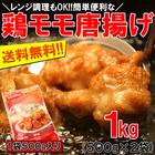鶏もも唐揚げ 1kg レンジ調理OK 500g×2袋 プロ御用達業務用食材 送料無料