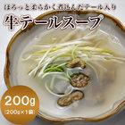 【送料無料】仙台名物うまみたっぷり牛タンがゴロっと入った牛テールスープ1袋(200g)