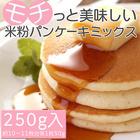 【全国送料無料】香り極上米粉パンケーキミックス250g(10~11枚分※1枚50g)/メール便/nt