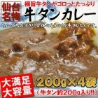 カレー 送料無料 入れすぎました うまみたっぷり牛タンがゴロっと入った仙台名物牛タンカレー4袋(200g×4)