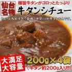 うまみたっぷり牛タンがゴロっと入った仙台名物牛タンシチュー4袋(200g×4)