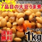 大豆うま煮 全国送料無料 安心安全国内加工品 栄養たっぷり7品目 1kg/常温/メール便配送