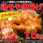 鶏もも唐揚げ 1.5kg レンジ調理OK 500g×3袋 プロ御用達業務用食材 送料無料