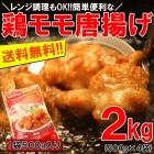 鶏もも唐揚げ 2kg レンジ調理OK 500g×4袋 プロ御用達業務用食材 送料無料