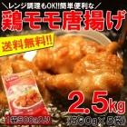 鶏もも唐揚げ 2.5kg レンジ調理OK 500g×5袋 プロ御用達業務用食材 送料無料