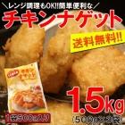 チキンナゲット 1.5kg レンジ調理OK 500g×3袋 プロ御用達業務用食材 送料無料