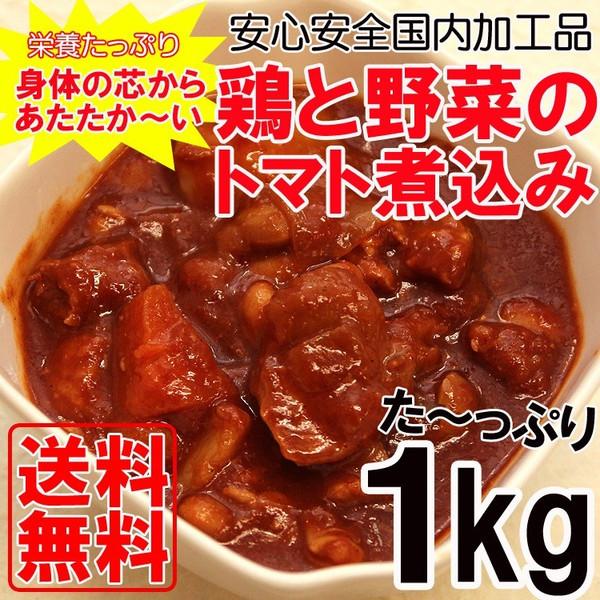 鶏肉と野菜のトマト煮1kg 全国送料無料 安心安全国内加工品 旨味たっぷりアレンジし放題 常温 メール便配送