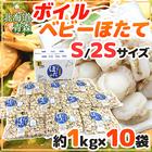 """【送料無料】北海道・青森 """"ボイルベビーほたて"""" S/SSサイズ 約1kg×《10袋》(合計約10kg)"""