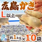 """【送料無料】""""広島産 むき牡蠣"""" 大粒2Lサイズ 30粒前後 約1kg×《10袋》(合計10kg)加熱用/生/冷凍剥きカキ/牡蛎"""